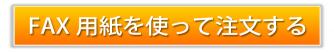 index-btn_fax