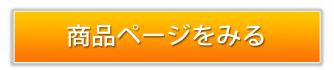 index-btn_kounyu