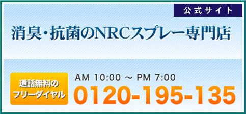消臭・抗菌のNRCスプレー専門店