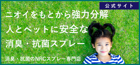 NRCスプレー専門店