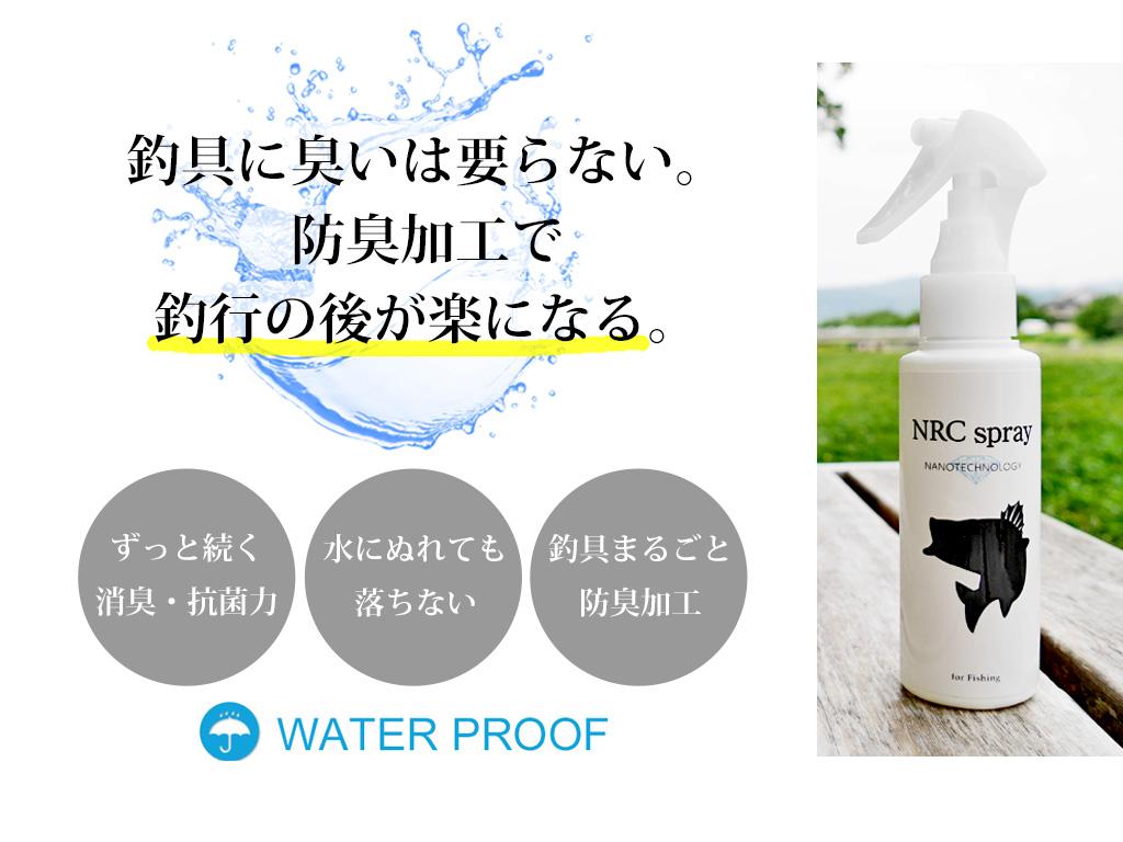 NRCスプレー釣り専用商品説明画像