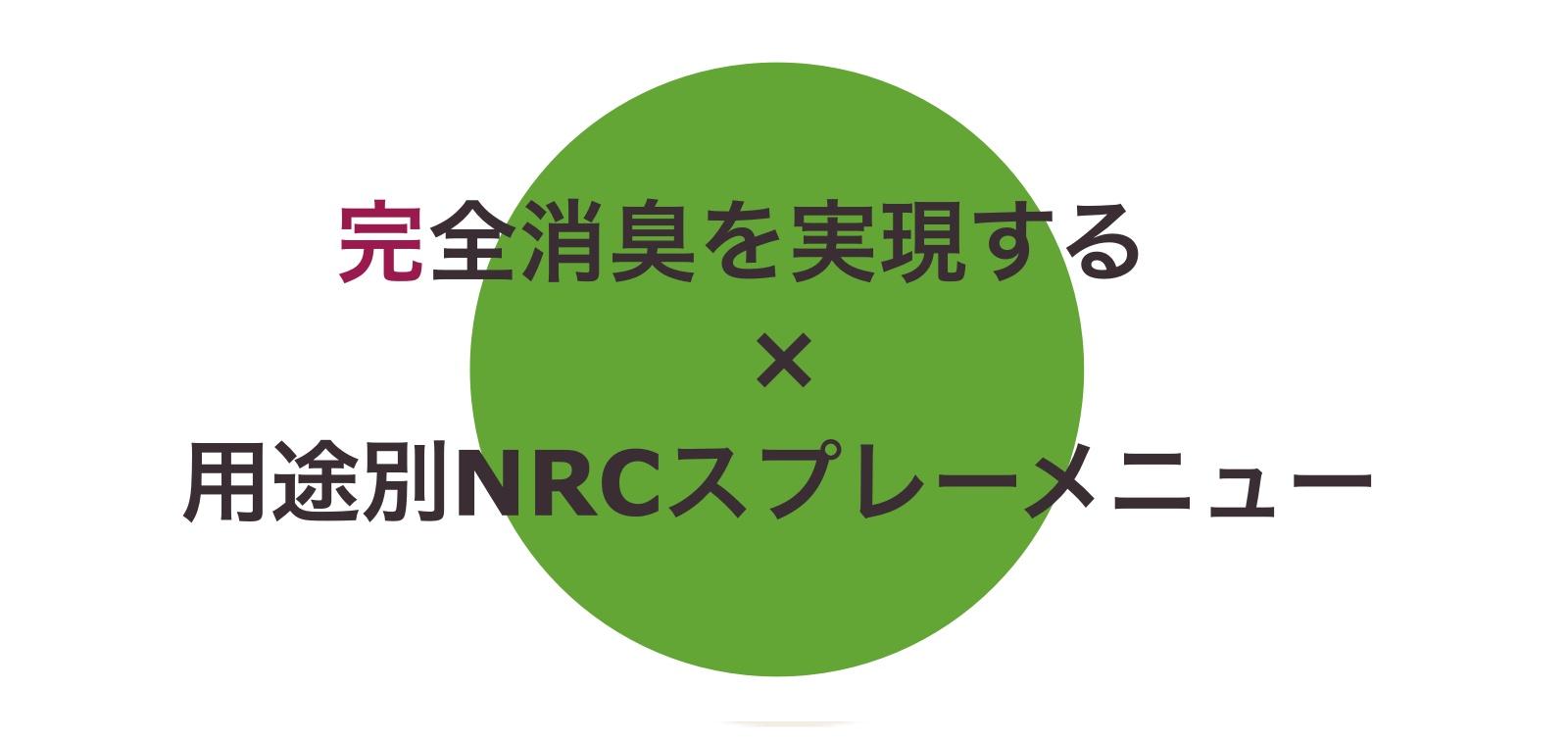 タイトル完全消臭を実現する用途別NRCスプレーメニュー