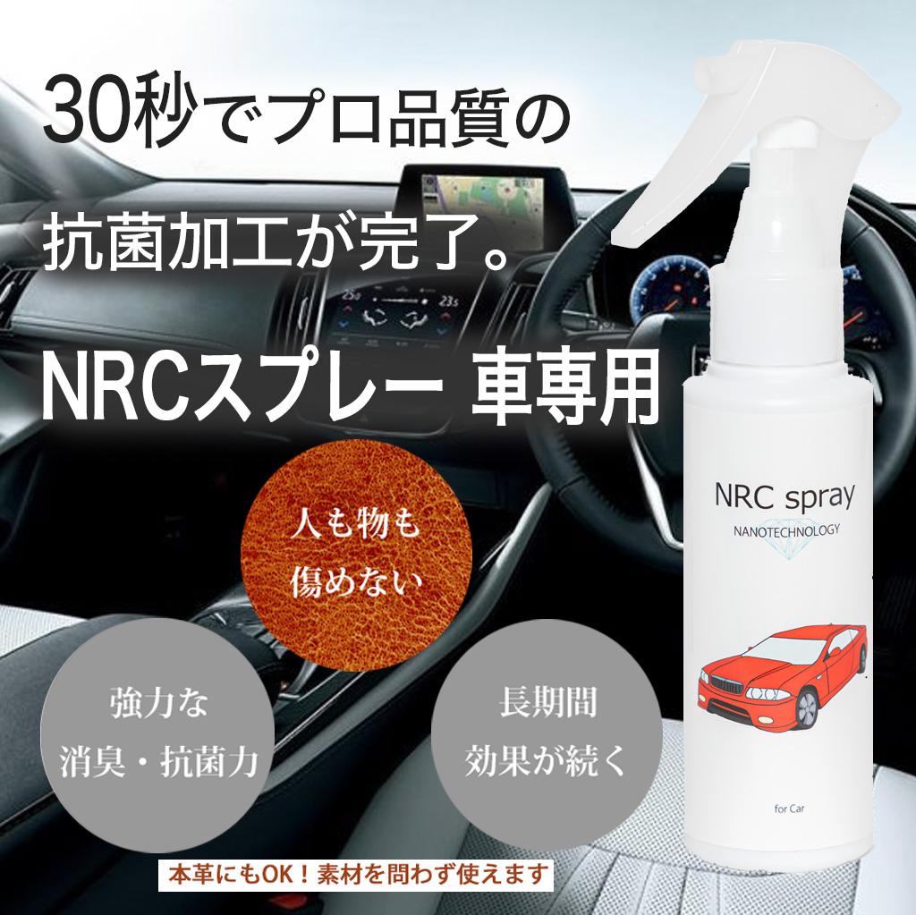 NRCスプレー車専用商品説明画像